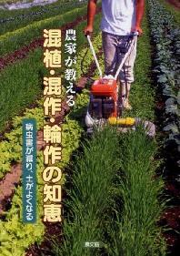 農家が敎える混植.混作.輪作の知惠 病害蟲が減り,土がよくなる