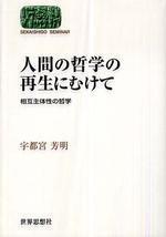人間の哲學の再生にむけて 相互主體性の哲學