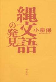 繩文語の發見