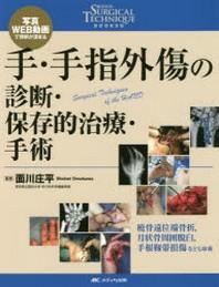 手.手指外傷の診斷.保存的治療.手術 寫眞.WEB動畵で理解が深まる