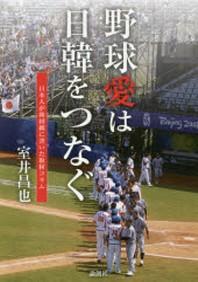 野球愛は日韓をつなぐ 日本人が韓國紙に書いた取材コラム