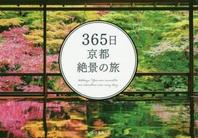 365日京都絶景の旅