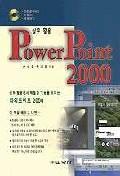 POWER POINT 2000(실무)(S/W포함)