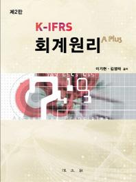 K IFRS 회계원리 A Plus