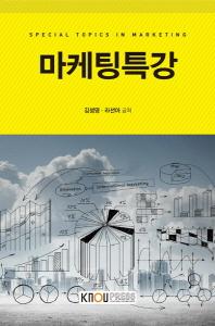 마케팅특강(2학기, 워크북포함)