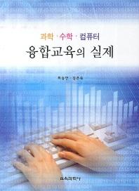 융합교육의 실제: 과학 수학 컴퓨터