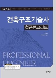 포인트 건축구조기술사 철근콘크리트