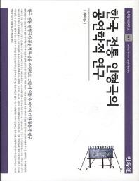 한국 전통 인형극의 공연학적 연구