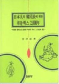 일본인의 한민족에 대한 콤플렉스 2,000년