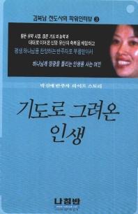 기도로 그려온 인생(김복남 전도사의 파워인터뷰 3)