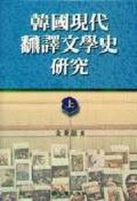 한국현대번역문학사연구(상)
