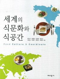 세계의 식문화와 식공간