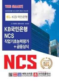 KB국민은행 NCS 직업기초능력평가+금융상식