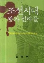 조선시대 왕과 신하들