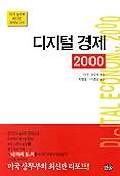 디지털 경제 2000