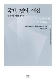 국가, 젠더, 예산: 성인지 예산 분석