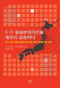 3·11 동일본대지진을 새로이 검증하다