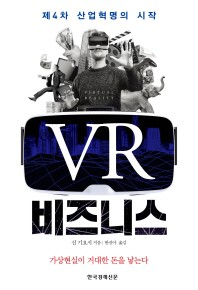 제 4차 산업혁명의 시작 VR 비즈니스