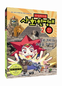 마법천자문 사회원정대. 2: 세계유산