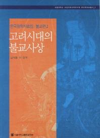 고려시대의 불교사상(한국철학자료집: 불교편 2)
