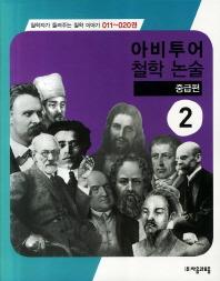 아비투어 철학 논술 중급편. 2