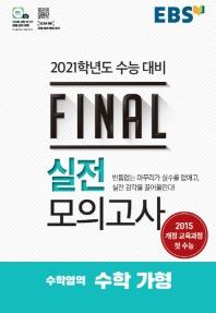 고등 수학영역 수학 가형 Final 실전모의고사(2020)(2021 수능대비)(8절)