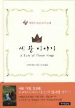 깨어진 마음으로의 순례 세 왕 이야기