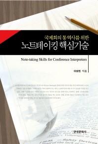 국제회의 통역사를 위한 노트테이킹 핵심기술