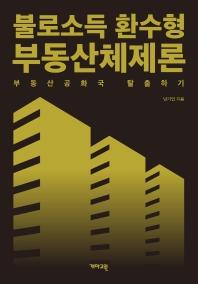 불로소득 환수형 부동산체제론: 부동산공화국 탈출하기