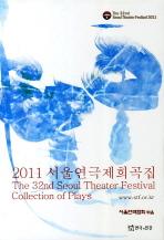 서울연극제희곡집(2011)