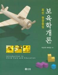 최신 현장중심 보육학개론