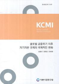 글로벌 금융위기 이후 자기자본 규제의 국제적인 변화