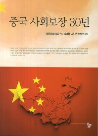 중국 사회보장 30년