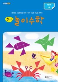 창의 놀이수학: 1단계 5호