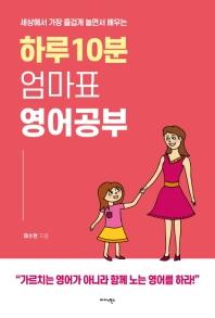 하루 10분 엄마표 영어 공부