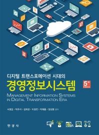 디지털 트랜스포메이션 시대의 경영정보시스템