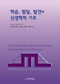 학습, 발달, 발견의 신경학적 기초