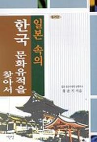 일본 속의 한국 문화유적을 찾아서