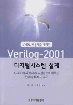 VHDL 사용자를 배려한 VERILOG 2001 디지털시스템 설계