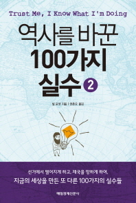 역사를 바꾼 100가지 실수. 2