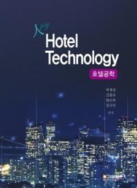 Hotel Technology(호텔공학)
