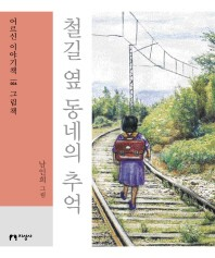 철길 옆 동네의 추억(대활자본)