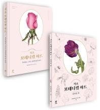 기초 보태니컬 아트 세트(본 책+컬러링북)