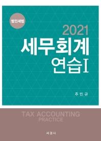 세무회계연습. 1: 법인세법(2021)