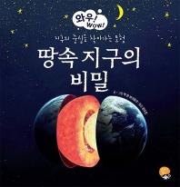 땅속 지구의 비밀