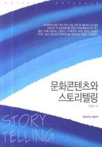 문화콘텐츠와 스토리텔링