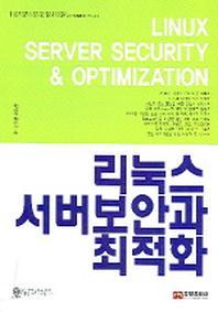 리눅스 서버보안과 최적화