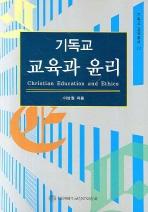 기독교 교육과 윤리