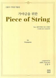 가야금을 위한 Piece of String(피스 오브 스트링)
