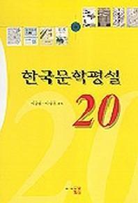 한국문학평설 20